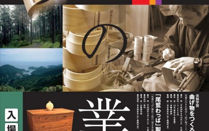 平成26年6月15日(日) まで熊野古道センター企画展「匠の業~ 木工・漆工の美~」開催中