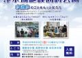 A Estação de Tratamento de Água da Província de Mie estará Aberta ao Público