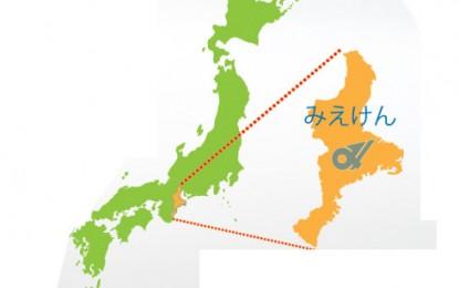 4~11月まで開催されている「縁博みえ2014」8月のイベント紹介