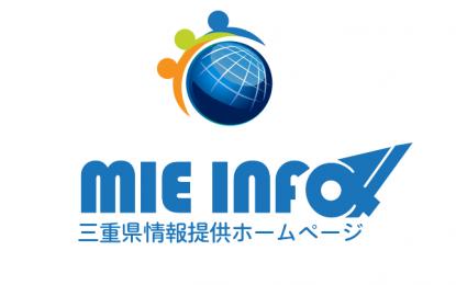 三重県教育委員会による「不就学調査員」の募集案内