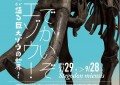 MieMu – Museo General de la Provincia de Mie – Exposición temporal: El enorme elefante de Mie!