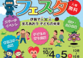 [Iga] 9º Festival de Incentivo à Formação das Crianças