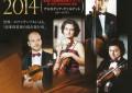 Concerto Grand Prix 2014 : Quarteto de Cordas – Arcadia Quartet