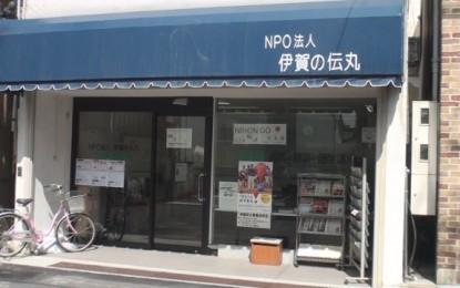地域社会を支える三重県内の組織の紹介– NPO伊賀の伝丸