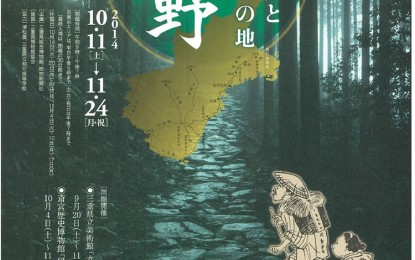 2014年10月11日(土)~11月24日(月)MieMuで企画展「祈りと癒しの地 熊野」開催