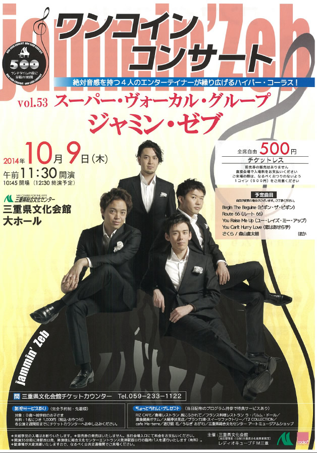 one coin concert 1