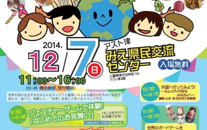 2014年12月7日(日)津市で「Hand in Hand! みえの地球市民2014」開催