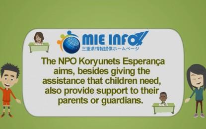 地域社会を支える三重県内の組織の紹介-NPO法人 交流ネット(エスペランサ)