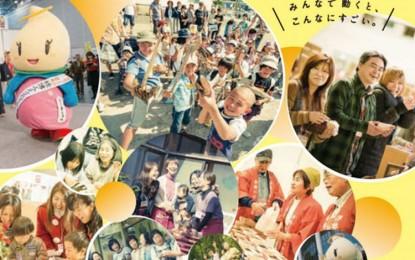 4~11月まで開催されている「縁博みえ2014」11月のイベント紹介