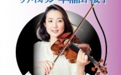 2014年11月20日(木)津市でワンコインコンサートvol.54開催