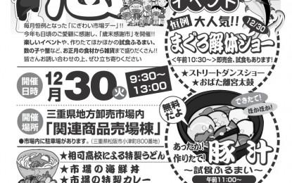 2014年12月30日(火)松阪市で『にぎわい市場デー「歳末感謝市」』開催