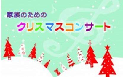 2014年12月13日(土)に松阪市で 「家族のためのクリスマスコンサート」 が行われます