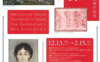2014年12月13日(土)~2015年 2月15日(日)に「岡田文化財団設立35周年記念 コレクション展」が開催されます