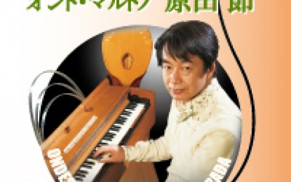 2015年1月16日(木)津市でワンコインコンサートvol.55開催