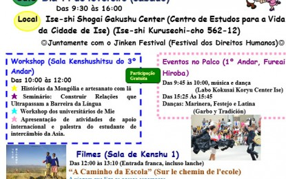 平成27年2月14日(土)伊勢市で多文化共生啓発イベントを開催します