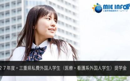 2015-2016 三重県私費医療・看護系外国人学生奨学金の募集案内