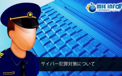 サイバー犯罪対策について