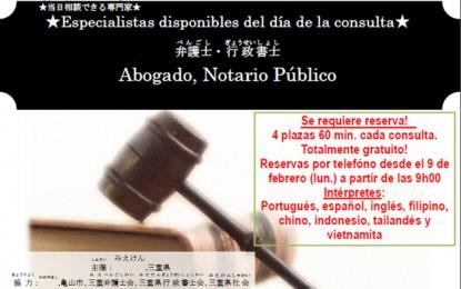 2015年3月1日(日)に亀山市で「外国人住民のための法律相談会」が開催されます