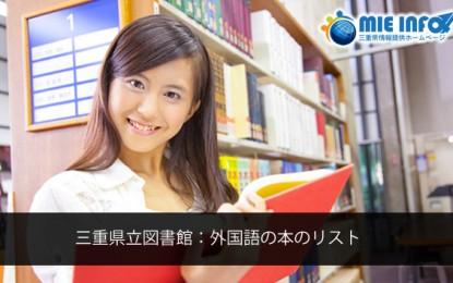 三重県立図書館の外国語の本のリスト