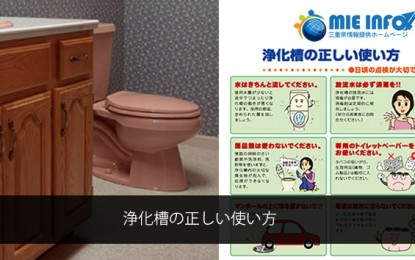 浄化槽の正しい使い方。 日頃の点検が大切です。
