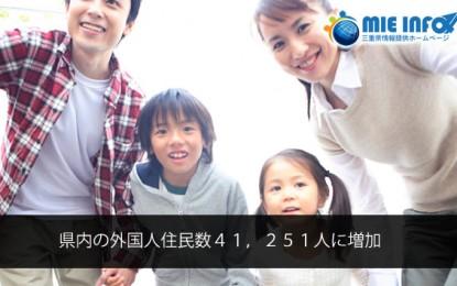 外国人住民国籍別人口調査(平成26年12月31日現在)の結果