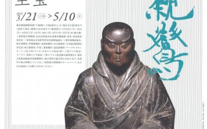 2015年3月21日(土)~5月10日(日)MieMu企画展「親鸞 高田本山専修寺の至宝」開催