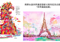 """Conmemoración de los 10 años del registro del Kumano Kodo como Patrimonio Mundial – Exposición Temporal """"Patrimonios Mundiales en Obras"""""""