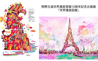 2015年3月7日(土)~4月5日(日)熊野古道センターで企画展「世界遺産図展」を開催