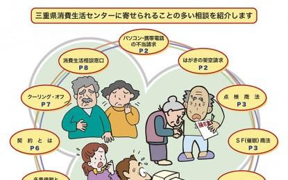 三重県消費生活センターに寄せられることの多い相談を紹介します