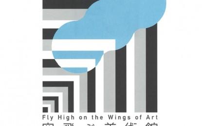 2015年3月7日(土)~5月6日(水)三重県立美術館で企画展「空飛ぶ美術館」開催