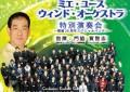 Mie Youth Wind Orchestra (Orquesta de Viento de Jóvenes de Mie)