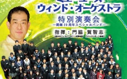 2015年3月22日(日)津市でミエ・ユース・ウィンド・オーケストラの演奏会
