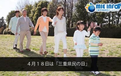 平成27年4月18日(土)に津市で「県民の日」が開催されます