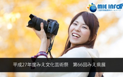 平成27年5月23日(土)~6月7日(日)の期間中に津市で「平成27年度みえ文化芸術祭 第66回みえ県展」が開催されます