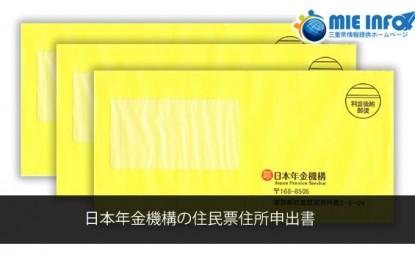 日本年金機構の住民票住所申出書について