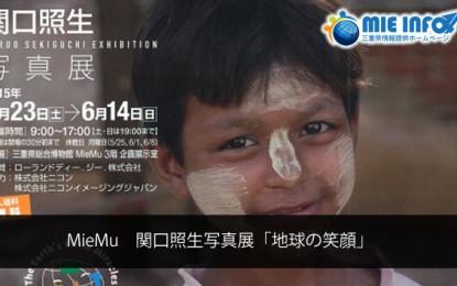 平成27年5月23日(土)から6月14日(日)の期間中に「関口照生写真展ー地球の笑顔」が開催されます