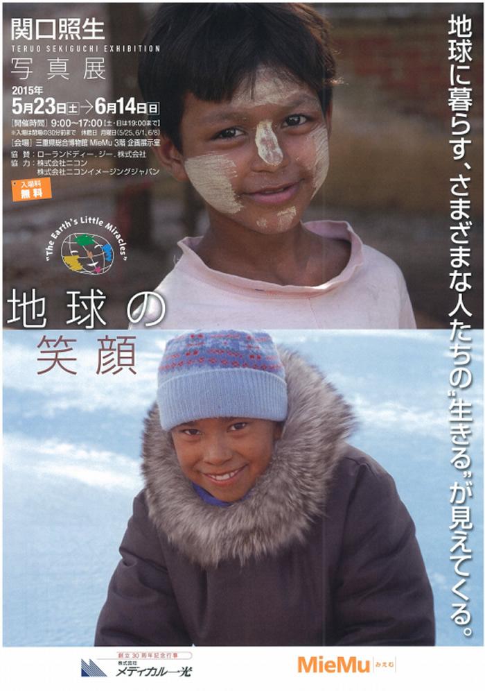 Sekiguchi-Teruo(frente)