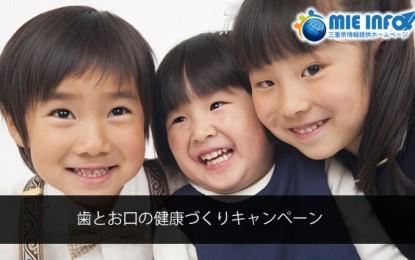 2015年5月30日(土)~6月28日(日)の期間中に松阪市で「歯とお口の健康づくりキャンペーン」が開催されます