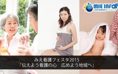 平成27年5月16日(土)に津市で「みえ看護フェスタ2015」が開催されます