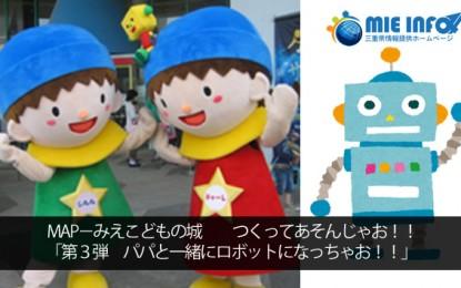 平成27年6月21日(日)に松阪市で「つくってあそんじゃお!!第3弾 パパと一緒にロボットになっちゃお!!」が開催されます