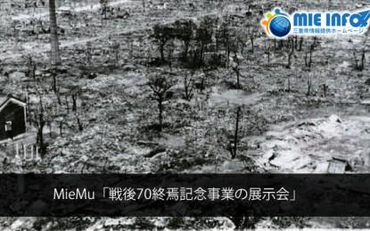 平成27年6月6日(土)~6月28日(日)の期間中に津市で「戦後70終焉記念事業の展示会」が開催されます