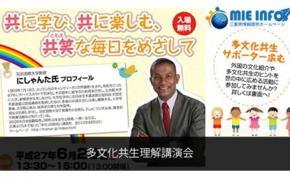 平成27年6月28日(日)に伊賀市で「多文化共生理解講演会」が開催されます