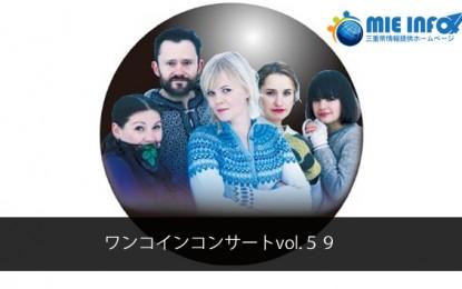 2015年6月16日(火)に津市でコインコンサートvol.59が開催されます
