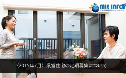 県営住宅の定期募集について (平成27年7月募集)