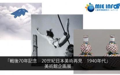 三重県立美術館で「戦後70年記念 20世紀日本美術再見 1940年代」の展示会が開催されます