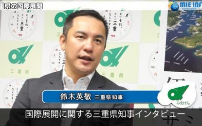 国際展開に関する三重県知事インタビュー