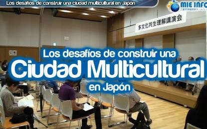 多文化共生な社会づくりの課題についてのパネルディスカッションが開催されました