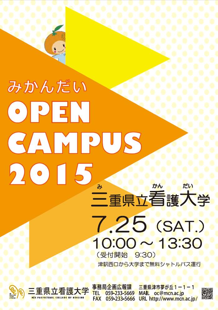 open campus-frente