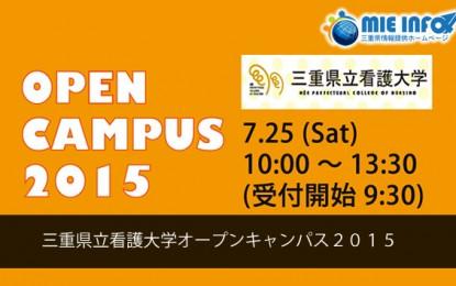 平成27年7月25日(土)に三重県立看護大学のオープンキャンパスが開催されます