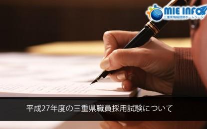 平成27年度の三重県職員採用試験について